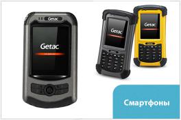 Промышленныые смартфоны Getac
