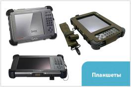 Промышленные планшеты Getac