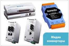 Медиаконвертеры Korenix