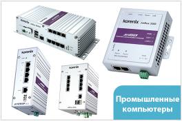 Промышленные компьютеры Korenix
