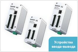 Устройство цифрового ввода-вывода (Digital I/O) Korenix